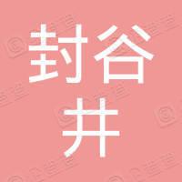 四川封谷井酒业有限公司