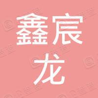 成都鑫宸龙贸易有限公司