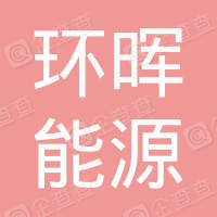 四川环晖能源科技有限公司