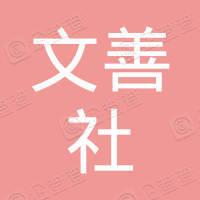 广州市文善社跨度文化艺术发展有限公司