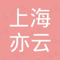 上海亦云网络科技有限公司