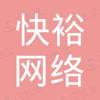 四川快裕网络科技有限公司