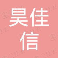 深圳昊佳信眼镜有限公司