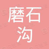 五台县茹村乡磨石沟煤矿