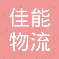 广州佳能物流有限公司