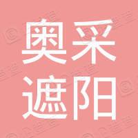 重庆奥采遮阳蓬有限公司