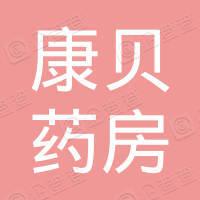 四川南充康贝大药房连锁有限公司顺庆第16店