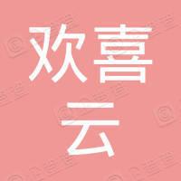 四川欢喜云电子商务有限公司