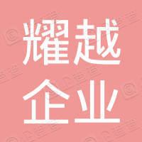 上海耀越企业管理中心(有限合伙)