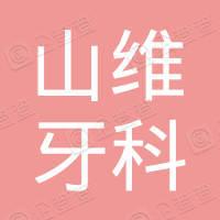 深圳市山维牙科防护用品有限公司