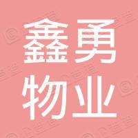 内江市市中区鑫勇物业管理有限公司