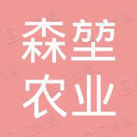 宁南县森堃农业发展有限公司