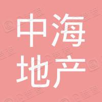 中海地产(青岛)投资开发有限公司