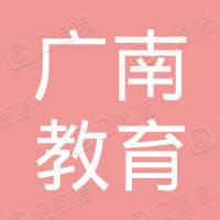 广州广南留学服务中心