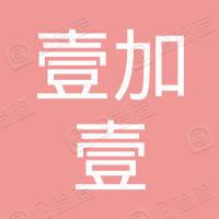 四川省壹加壹农业开发有限公司