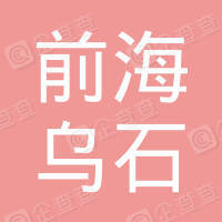 深圳前海乌石资本管理有限公司