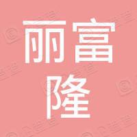 盐源县丽富隆种养殖专业合作社