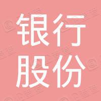 茌平沪农商村镇银行股份有限公司