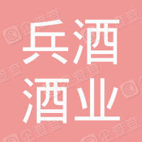 四川省兵酒酒业有限公司