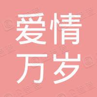 扬州市广陵区爱情万岁摄影工作室