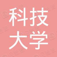 青岛科技大学国家大学科技园集团有限公司