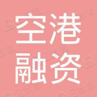 郑州航空港经济综合实验区投资担保有限公司