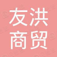 西昌市友洪商贸有限公司宁南分公司