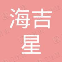 安庆海吉星农产品物流园有限公司