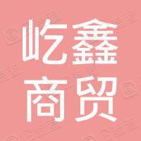 会东县屹鑫商贸有限公司