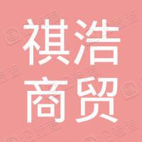 四川祺浩商贸有限公司