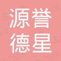 凉山源誉德星商贸有限公司