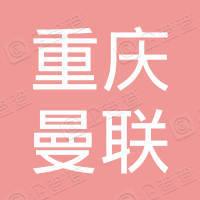 重庆市万州区曼联出租车客运股份有限公司
