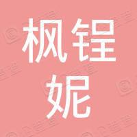 成都枫锃妮网络科技有限公司