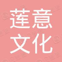 成都莲意文化传播有限公司