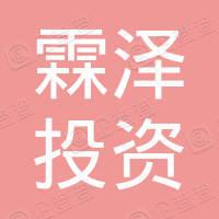 深圳霖泽投资有限公司