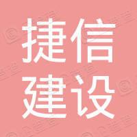四川捷信建设咨询有限公司彭州分公司
