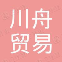 四川川舟贸易有限公司