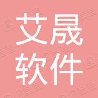 四川艾晟软件有限公司