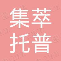 江苏集萃托普索清洁能源研发有限公司