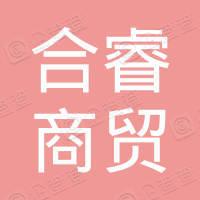 四川省合睿商贸有限公司