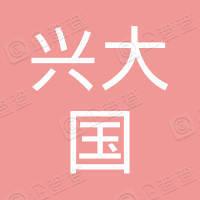 四川兴大国文化传媒有限公司