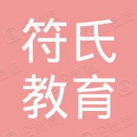 深圳符氏教育网络科技有限公司