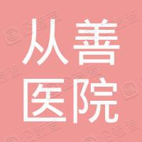 四川从善医院管理有限公司