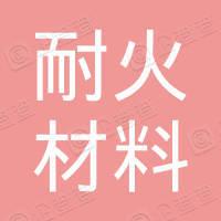 辽宁省凌源市耐火材料有限公司