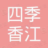 四季香江实业集团有限公司