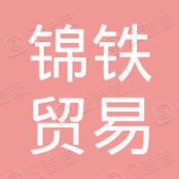 成都锦铁贸易有限公司