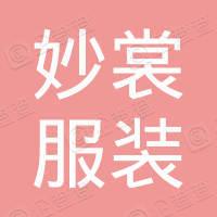 广州妙裳服装厂