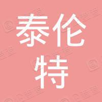 泰伦特流体技术(上海)有限公司