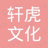 成都轩虎文化传播有限公司
