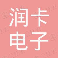 山西润卡电子科技技术有限公司